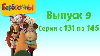 Барбоскины - Выпуск 9 (131-145 серии подряд). Новые мультики 2016 года.