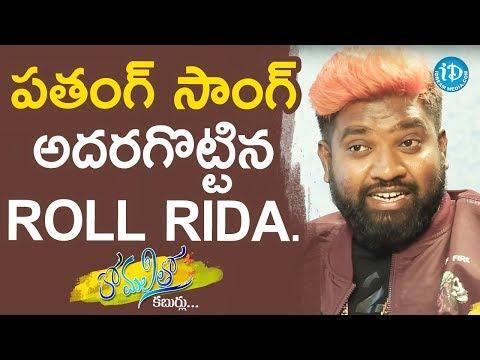 Roll Rida Singing Patang Song || Anchor Komali Tho Kaburlu