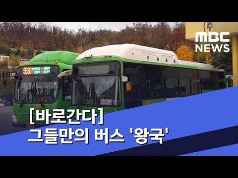 [바로간다] 연료비·월급 다 지원했더니…그들만의 버스 '왕국' (2019.01.17/뉴스데스크/MBC)