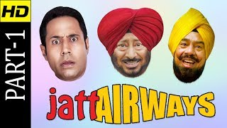 Jatt Airways  | Punjabi Comedy Movie Part 1 | Jaswinder Bhalla Binnu Dhillon BN Sharma | Shemaroo