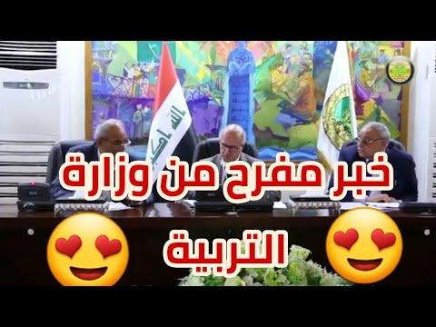 Photo of عاجل 🔥 خبر مفرح من وزارة التربية بخصوص امتحانات المراحل المنتهية – وظائف