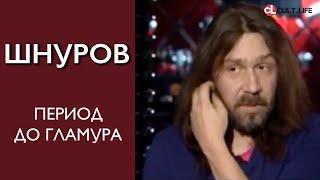 Шнуров жжет - журналистка в шоке!!!
