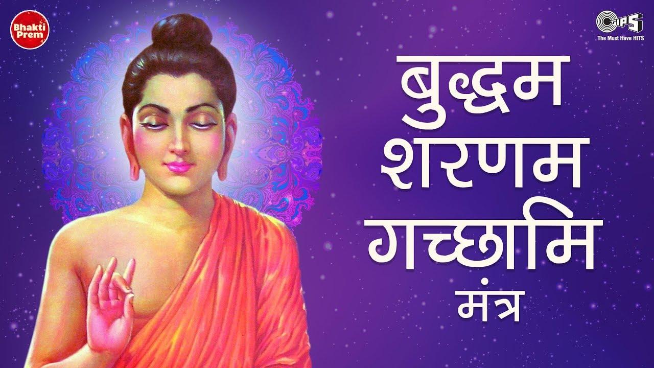 Buddham Saranam Gacchami Chant Complete Lyrics Meaning Benefits