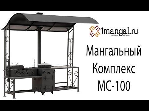 мангал из металла с крышей фото