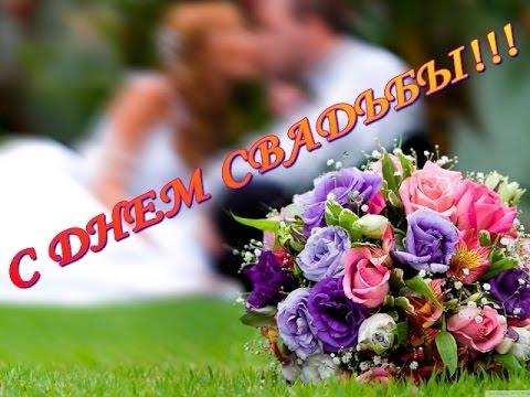 Поздравления на свадьбу -