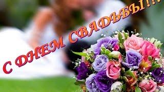 С ДНЁМ СВАДЬБЫ!!!  C бракосочетанием!!!