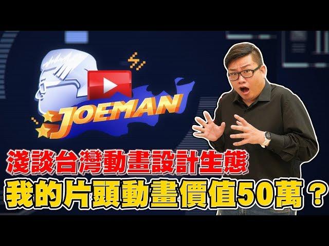 【Joeman】我的片頭動畫竟然價值50萬?淺談台灣動畫設計生態 ft.志祺七七X圖文不符