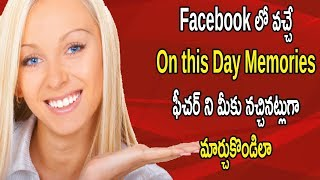 Simple Way To Stop On This Day Memories Feature On Your Facebook Account   Telugu Tech Trends