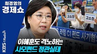 [최경영의 경제쇼] 이혜훈도 격노하는 사모펀드 정관실태…