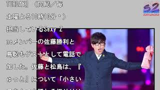 オリラジ藤森慎吾、Sexy Zone「ぎゅっと」振り付きでアカペラ歌唱 メン...