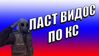 Обычные русские катки #13 ( CS:GO )