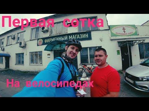 В Лакинск за пивом, 100 км на велосипеде