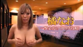 AV女優 橘なお!黒ギャルを依存させるクリ攻めセックステクニック! thumbnail