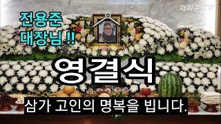 고 전용준 대장님!! 영결식/여의도 성모병원 장례식장 …