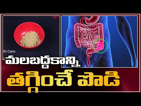 మలబద్దకాన్ని తగ్గించే పొడి || Constipation Remedy
