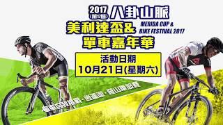 Merida Cup 2017 美利達盃簡介