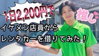 イケメン店員から三菱 ミニカを24時間2,200円でレンタカー借りてみた!