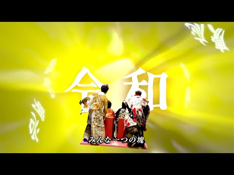 ゴールデンボンバー「令和」MV