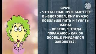 Сборник Смешных Анекдотов. СМЕХ ЮМОР ПОЗИТИВ