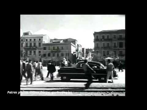 Πάτρα 1955 Ψηλά – Αλώνια σιδηροδρομικός σταθμός λιμάνι Τριών Συμμάχων Πρεβαντόριο Διάκου