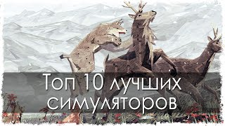 Топ 10 лучших симуляторов