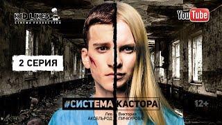 «Система Кастора» (12+) ПРЕМЬЕРА СЕРИАЛА 2017 / 2 серия