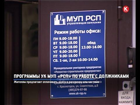 КРТВ. Программы УК МУП «РСП» по работе с должниками