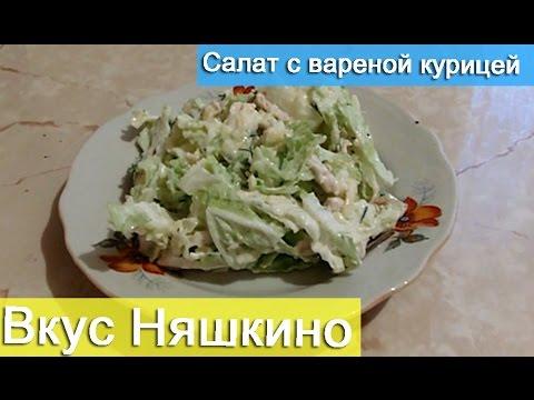 Салат с вареной курицей (Вкус Няшкино)