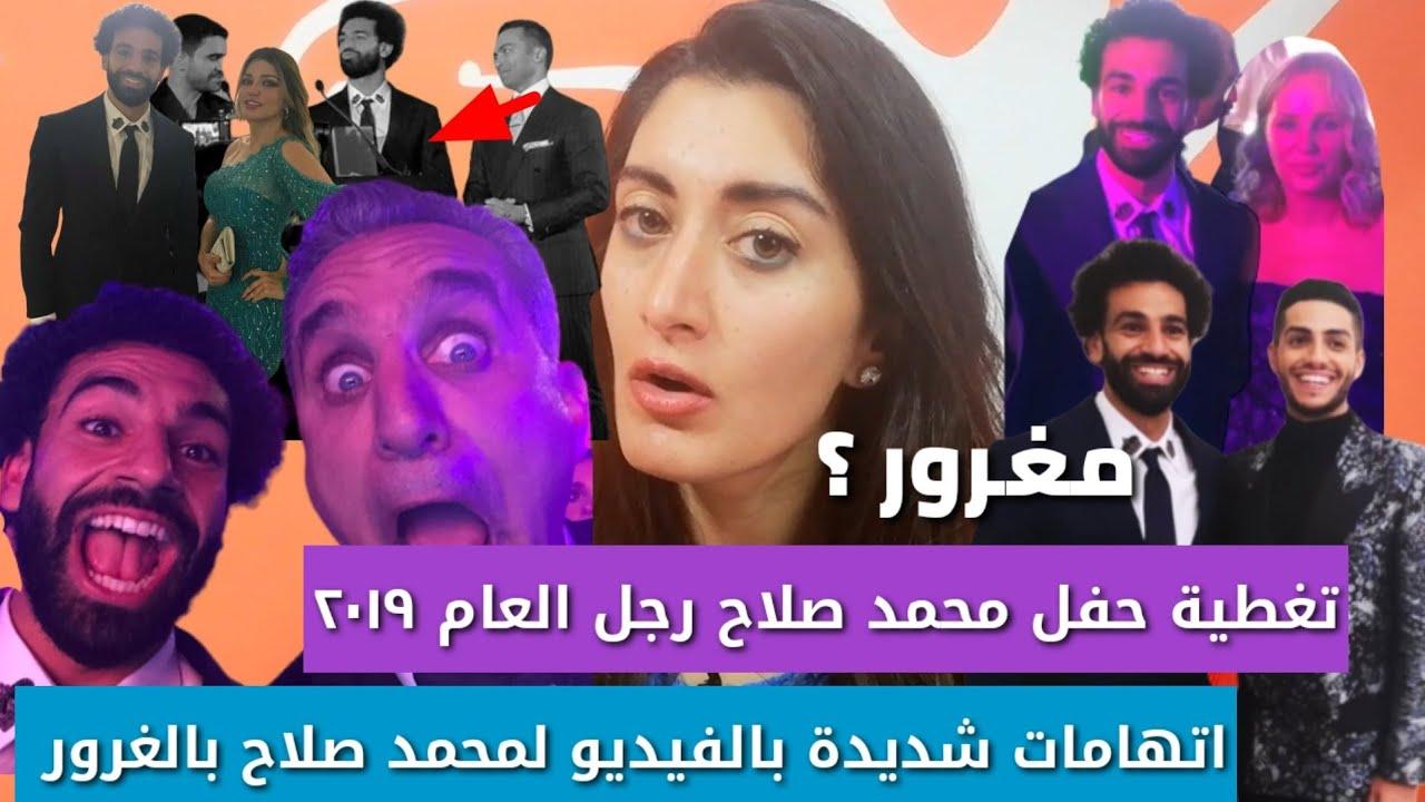تغطية حفل محمد صلاح وجائزة رجل العام ٢٠١٩ واتهامات ل محمد صلاح بالغرور الشديد ؟