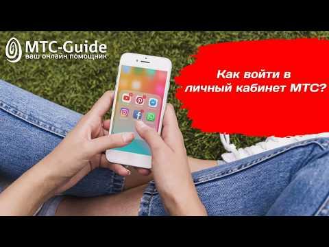 Мой МТС личный кабинет – вход по номеру телефона без пароля и логина: авторизация на Www Mts Ru
