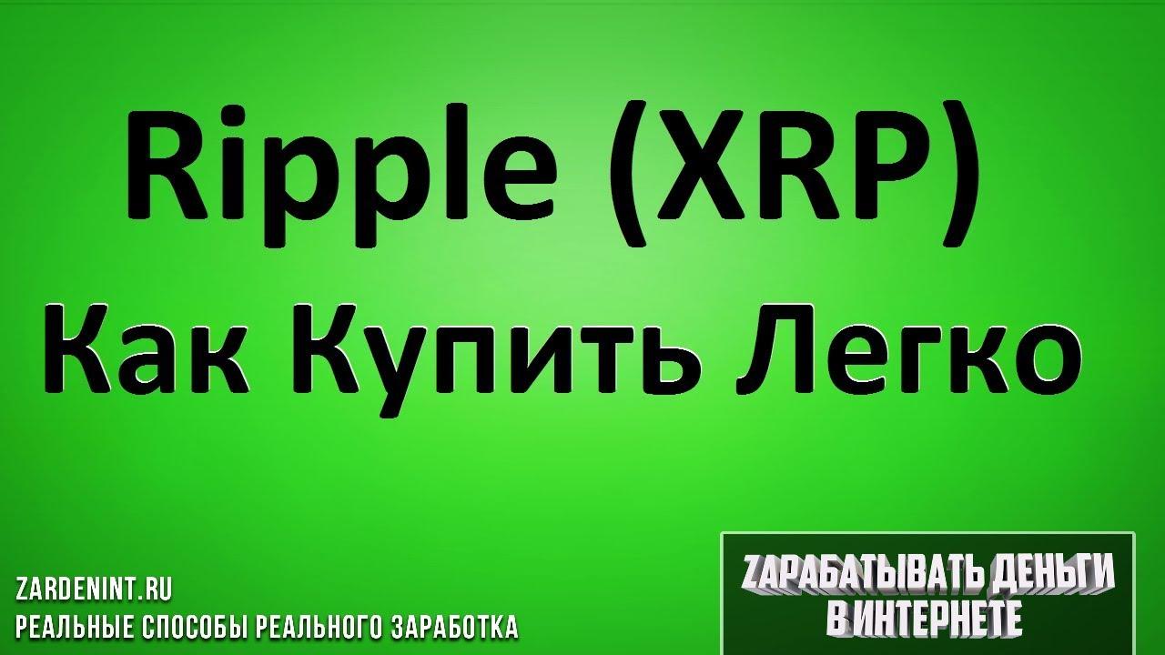 Как купить криптовалюту ripple ферма криптовалюты что это