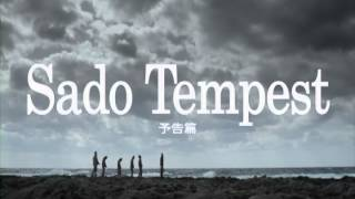 映画『佐渡テンペスト SADO TEMPEST』 http://www.makotoyacoltd.jp/sad...