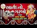 Anand No Garbo Bahuchar Darshan Aasha Vaishnav mp3