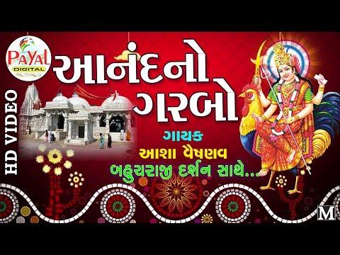 Anand No Garbo(Bahuchar Darshan)_Aasha Vaishnav