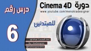 دورة السينما 4 للمبتدئين - الدرس ( 6 )