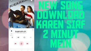 गाना डाउनलोड कैसे करें-gana  kaise karen-और गाना डाउनलोड करने का तरीका कहां से है
