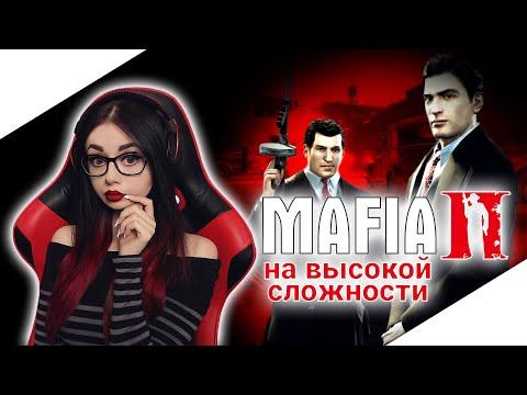 MAFIA 2 | MAFIA II НА HARDCORE | МАФИЯ 2 ПРОХОЖДЕНИЕ НА РУССКОМ ЯЗЫКЕ | STREAM | СТРИМ ОБЗОР #1