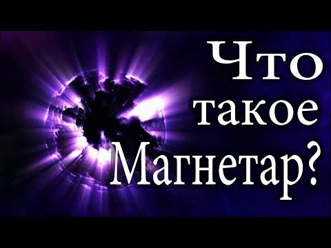Что такое Магнетар? Самый опасный объект во Вселенной?