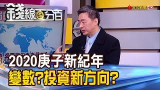 """【錢線百分百】《""""金鼠年""""世界經濟起始年 國內外必知變數? 產業投資7大新方向? 》20200121-1│非凡財經新聞│"""