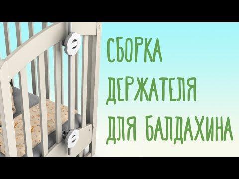 "Сборка держателя для балдахина ""Ромашка"""