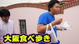 大阪で食べ歩き!たこ焼きがやっぱ美味ぇ!!!