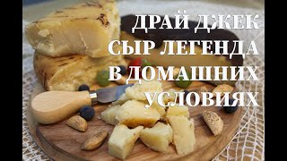 Твердый сыр Драй Джек в домашних условиях