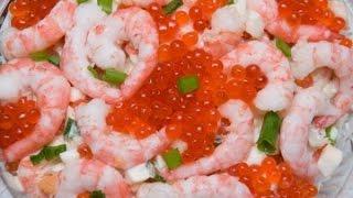 Морской салат.  Салат с морепродуктами. Салат с кальмарами, креветками и красной икрой .