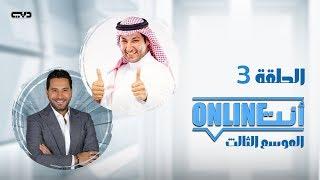 أنت أونلاين | هشام عبدالرحمن - الحلقة (3) الموسم الثالث