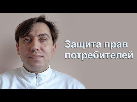 О чём молчат продавцы: Закон о защите прав потребителей. Юрист Юрий Михайловский