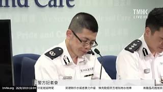 警方記者會 | TMHK News Live 新聞直播