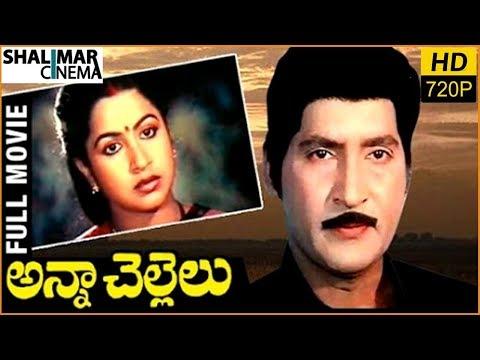 Anna Chellelu Telugu Full Length Movie || Shoban Babu, Radhika, Jeevitha || Shalimarcinema
