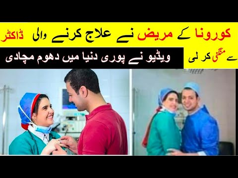 Corna ka Mareez ne Doctor sa shadi kr le video viral Hr koi parshan..The Right Idea