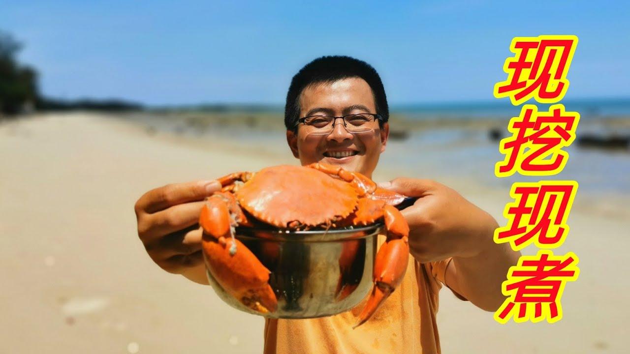 花2小时赶海抓出1只锅一样大的螃蟹,岸边架上锅直接煮,太鲜美了