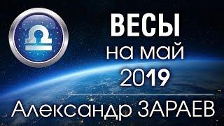 ВЕСЫ - Астропрогноз на МАЙ 2019 года от Александра ЗАРАЕВА